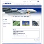 AIRBUS CHINA 01