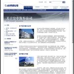 AIRBUS CHINA 04